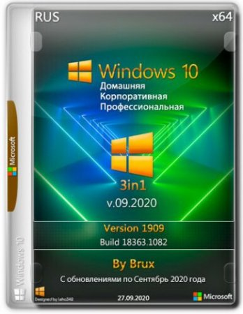 Windows 10 1909 (18363.1082) x64 Home + Pro + Enterprise (3in1) by Brux v.09.2020 (2020) RUS